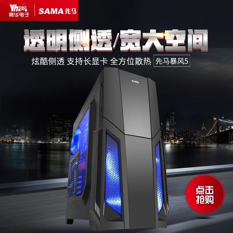 先马风暴5 塞恩1 台式机电脑主机箱下置电源游戏办公透明 ATX规格