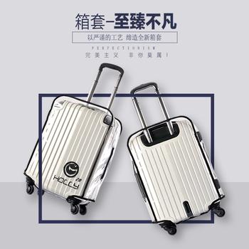 旅行箱保护套 透明拉杆箱