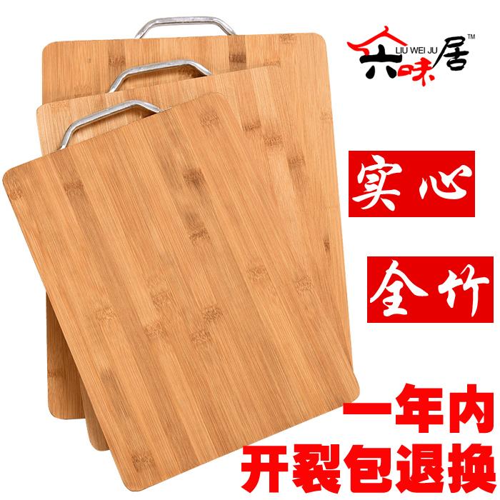 粘板 菜板竹子六味居楠竹切天然砧板 面板实木案板
