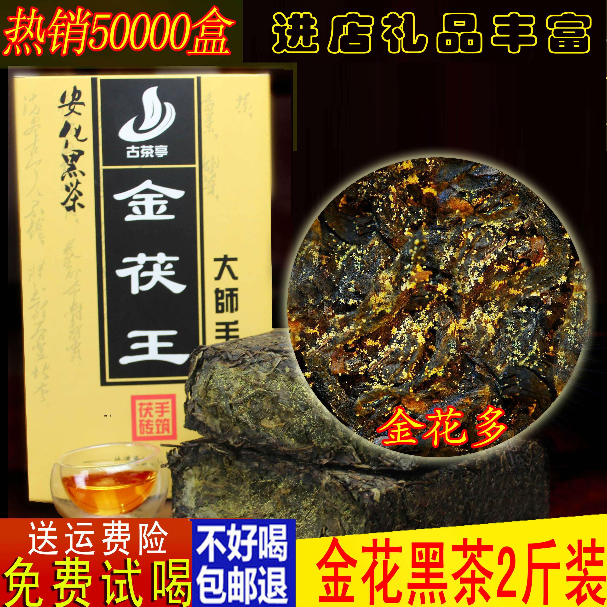 黑茶湖南安化黑茶茯砖金花茶安华黑茶正宗陈年茯茶黑茶砖茶1公斤