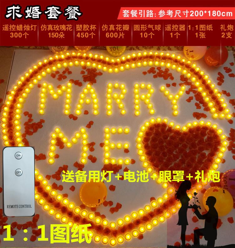 浪漫求婚蜡烛led电子蜡烛灯七夕情人节婚庆表白创意生日道具套餐