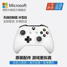 【补拍链接】微软 Xbox One S游戏手柄 蓝牙无线控制器 冰雪白