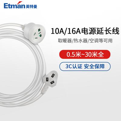 英特曼10A三芯插头电源插座延长线16A空调拖线板风扇接线板20米