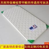 1.5米可定制 偏硬棕垫1 双人单人床垫 1.2 儿童床垫 天然椰棕床垫