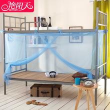 艳阳天大学生蚊帐寝室宿舍1.2米0.9m单人床上铺下铺1.5上下床1.8m图片