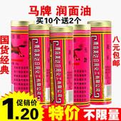 青岛马牌润面油手油口子油棒棒油护手霜护肤防裂 10送2 国货经典图片