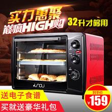 竣浦JPKX301A电烤箱家用烘焙多功能大容量蛋糕披萨正品32L
