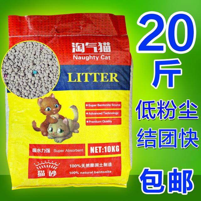 宠物清洁星韵猫膨润土猫砂10公斤kg猫沙除臭结团低粉尘 免邮 全国
