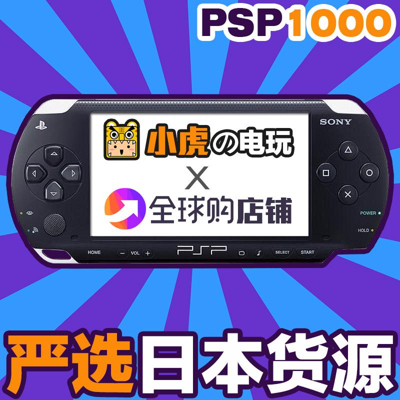 日版无翻新 中古原装SONY索尼PSP1000 二手psp游戏机掌机6.60破解