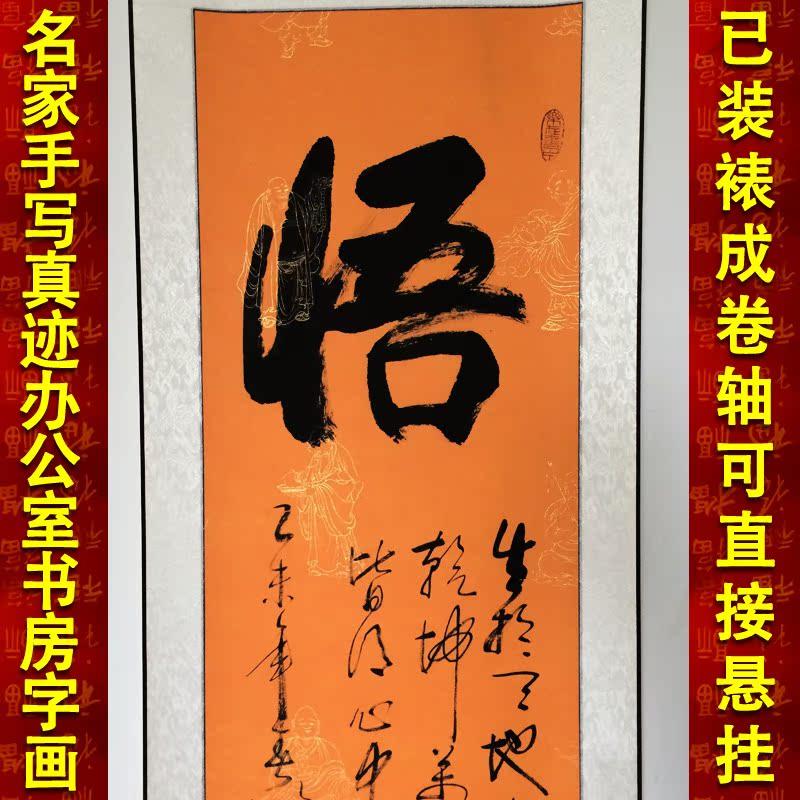 手写书法悟字作品竖幅办公室客厅名家名人书画字画真迹已装裱包邮