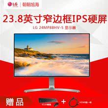 LG显示器24MP88HV-S电脑液晶屏23.8英寸IPS专业级显示器超24