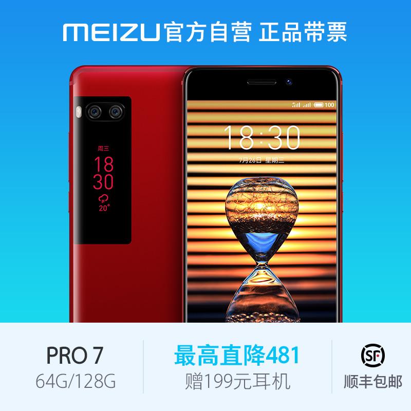 直降481元赠199元耳机 Meizu/魅族 PRO 7 全网通4G智能手机pro7