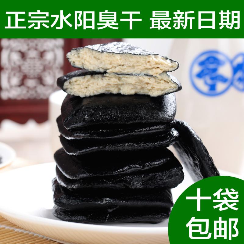 安徽宣城特产水阳臭干子 豆腐干散装小吃食品美食200克满10袋包邮