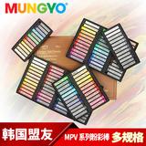 韩国MUNGYO盟友MPV72色粉画笔48色粉棒36色粉彩棒24色DIY染发蜡笔