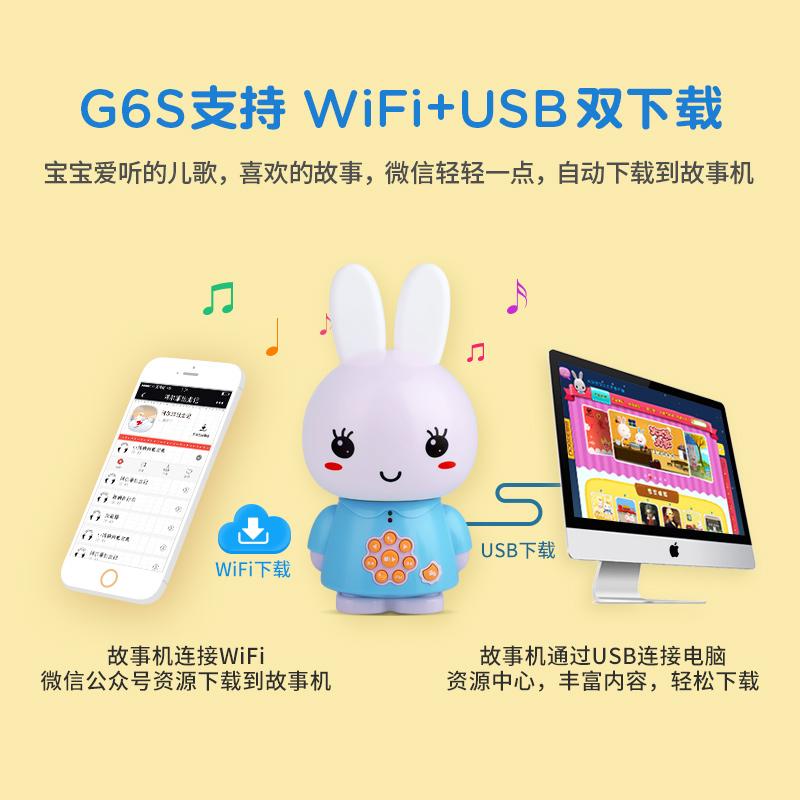 阿李罗火火兔G6早教机故事机WiFi宝宝婴幼儿童玩具MP3可充电下载
