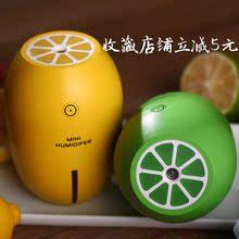 柠檬夜灯加湿器 创意家用USB加湿器 迷你加湿器