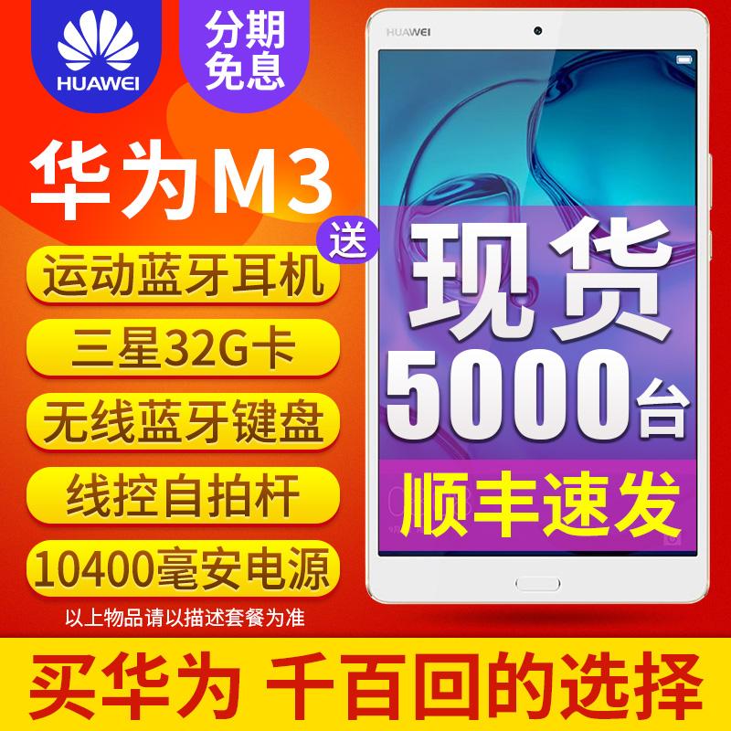 [现货送好礼]Huawei/华为 M3平板电脑WIFI 32GB 8.4英寸八核平板