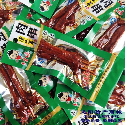 一袋包邮 乡里娃黑山羊味肉串 40包乡里娃肉串 乡里娃黑山羊肉串