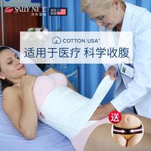 莎莉娜斯产后收腹带冬季产妇束腹带孕妇剖腹产顺产月子纱布束腰带