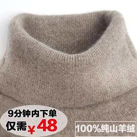 秋冬季高领羊绒衫纯色女套头短款毛衣清仓大码宽松针织打底羊毛衫