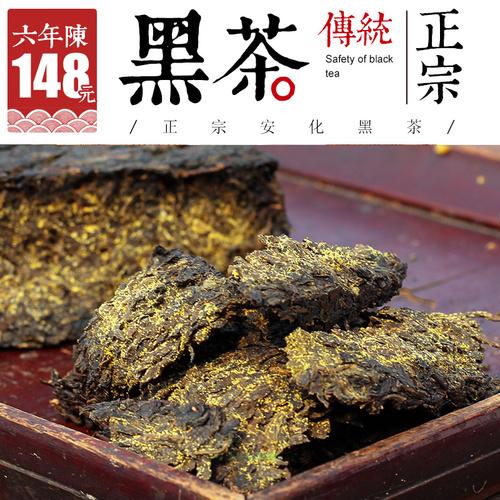 湖南安化黑茶金花天茯1000g天尖手筑茯砖茶陈年黑茶6年安华黑茶