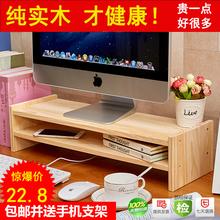 特价电脑显示器增高架实木底座托架办公桌面键盘收纳置物架子包邮
