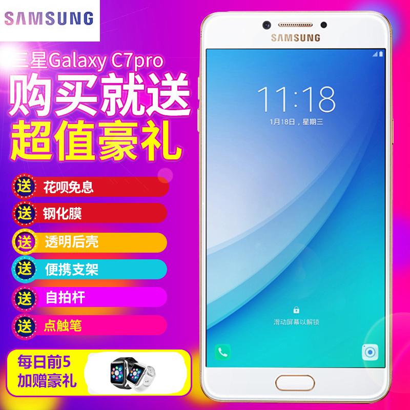 手机4G全网通C7010SMProC7Galaxy三星Samsung豪礼100立减