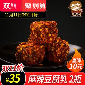 杨大爷夹江麻辣豆腐乳260gX2瓶四川特产农家自制霉豆腐下饭菜拌面