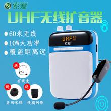 索爱 S-528小蜜蜂扩音器教师专用无线UHF导游腰挂大功率喇叭