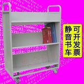 包邮 三层V型书车静音轮图书馆档案室3层斜板小推车钢制移动还书车