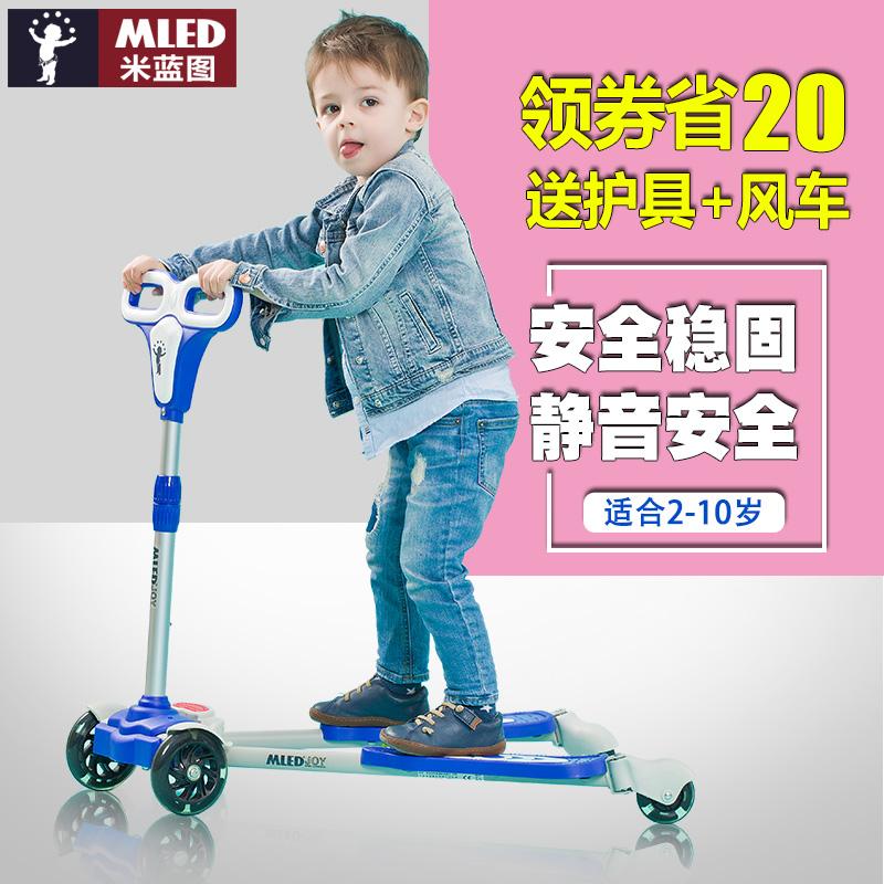 米蓝图儿童蛙式滑板车 静音四轮 2-3-6岁 剪刀车宝宝滑行车滑滑车