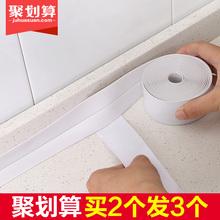 【天天特价】买2发3防水防霉接缝美缝防潮防霉条马桶缝隙墙角线条