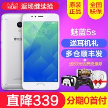 直降339【32G送6礼0首付选手柄VR】Meizu/魅族 魅蓝5s全网通手机