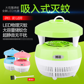 光触媒LED灭蚊灯器家用无辐射静音灭蝇灯婴孕妇驱蚊器捕吸电蚊灯