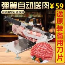 牛羊肉切片机手动切肉机家用切牛羊肉卷机冻肉切肉片机商用刨肉机