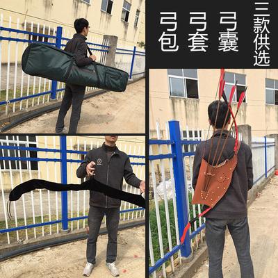 弓囊弓套弓包 装传统弓的牛皮弓袋箭袋 弓囊箭囊 弓箭一体弓包