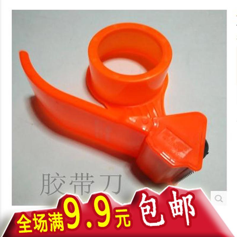塑料透明胶封箱器胶带刀 胶带切割器胶带座4-5cm打包器满9.9包邮