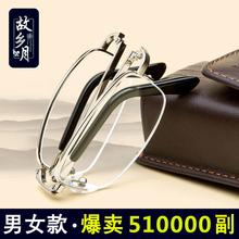 故乡月老花镜男女折叠时尚超轻舒适简约优雅便携树脂老光老花眼镜