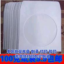 批发 袋12cm光碟袋光盘套特价 dvd光盘包装 100克光盘袋光盘纸袋CD