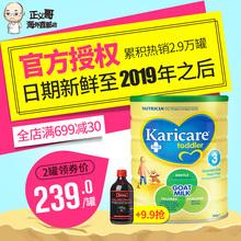 澳洲代购可瑞康羊奶粉3段新西兰进口婴幼儿羊奶粉三段可直邮2段