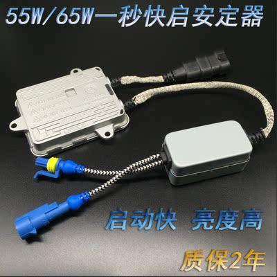 汽车12V一秒快启安定器55W/65W前大灯镇流器火牛安定器速启氙气灯
