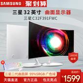 三星32英寸C32F391FWC曲面电脑显示器电竞网咖液晶屏无边框高清27