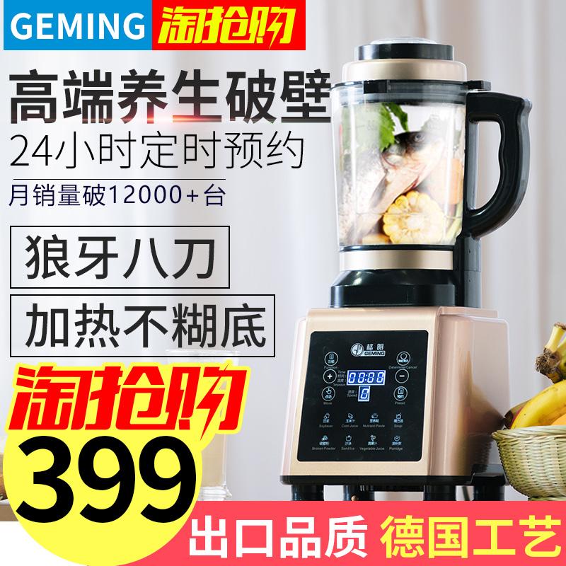 德国格明 GM-K20破壁料理机家用加热多功能全自动搅拌豆浆养生