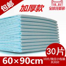 加厚大人护理垫老人护垫6090CM特大号XL中单老年隔尿垫特价包邮