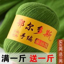 手编机织中细貂绒宝宝 羊毛线特价 羊绒线100%纯山羊绒 正品