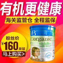 天天特价澳洲进口Bellamys贝拉米宝宝有机婴幼儿牛奶粉3段900g