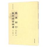 文物出版社著撰俞凤翰清佚名明高辛砚斋杂著集异新抄
