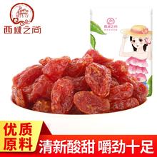 西域之尚樱桃番茄干番茄仔圣女果干小番茄蜜饯果脯小西红柿208g