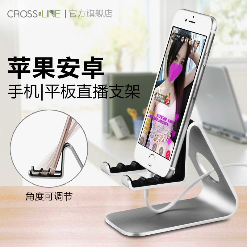 通用金属手机支架iPhone6S/7充电底座懒人床头看电视直播桌面支架
