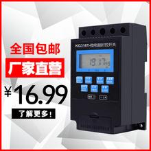 定时开关自动时间路灯灯箱控制器220定时器 微电脑KG316T时空开关